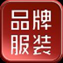 中国品牌服装平台