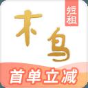木鸟短租-民宿预订