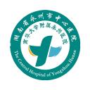 永州市中心医院