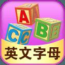 儿童游戏英文字母