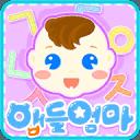 앱들엄마 한글놀이 _무료 한글 게임. 유아 어린이 게임.한글공부