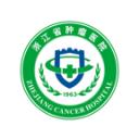 浙江肿瘤医院