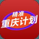 重庆精准计划网