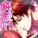 純愛×強引 女性向け恋愛ゲーム無料!人気乙ゲー