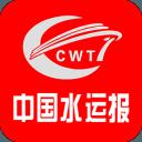 中國水運報