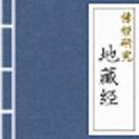 《地藏菩萨本愿经》