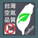 台灣空氣品質 空汙 預防 監控 推播提醒 保護你我的健康