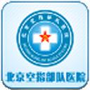 北京空指部队医院