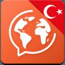 土耳其语:交互式对话 - 学习讲 -门语言