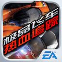 极品飞车14:热力追踪HD 官方正版