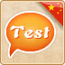 普通话发音测试
