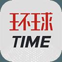 环球TIME