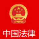 中国法律全集