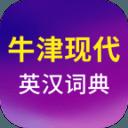 牛津现代英汉双解大词典
