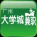 广州大学城兼职