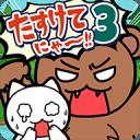 "Escape Game:Help me!""meow""3"