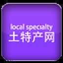 中國土特產網