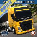 世界卡车驾驶模拟器下载_世界卡车驾驶模拟器安卓版下载_世界卡车驾驶模拟器 1,045手机版免费下载