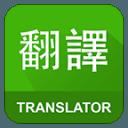 英語中文翻譯