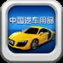 中国汽车用品平台