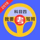 科目四驾考宝典2016(模拟考试)