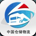中国仓储物流公共服务平台