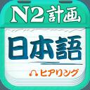 日语N2听力