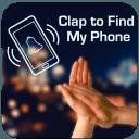 拍手找到我的手机
