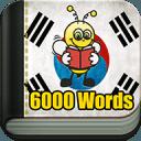 学习朝鲜语 6000 单词