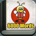 学习日语 6000 单词