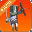 骑士生活:中世纪幻想