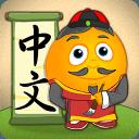 Fun Chinese – 儿童中文学习游戏