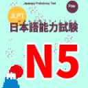 日语能力考试N5听力练习
