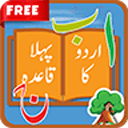 Best Urdu Qaida for Kids