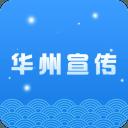 华州宣传网