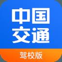 中国交通网驾培版