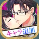 魔界王子和魅惑的噩梦 接吻和诱惑的心灵恋爱游戏