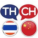 泰国中国翻译