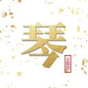 古琴会Guqin