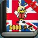 学习英语 6000 单词