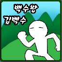 백수왕 김백수[쯔꾸르,노가다]