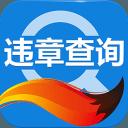 违章查询—搜狐汽车官方