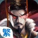 三國演義志-國際版-中文三國志英雄經典大戰策略戰爭網絡遊戲