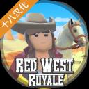 紅色西部:皇家