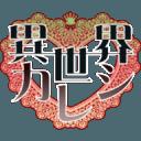 異世界王宮乙女ゲーム・恋愛ゲーム無料◆異世界カレシ(略称:異世カレ)
