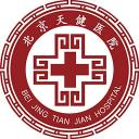 天健医院肿瘤科