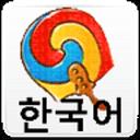 韩语背单词