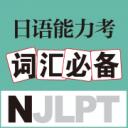 日语能力考词汇必备