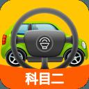 科目二模拟驾驶学车