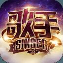 歌手2 测试版